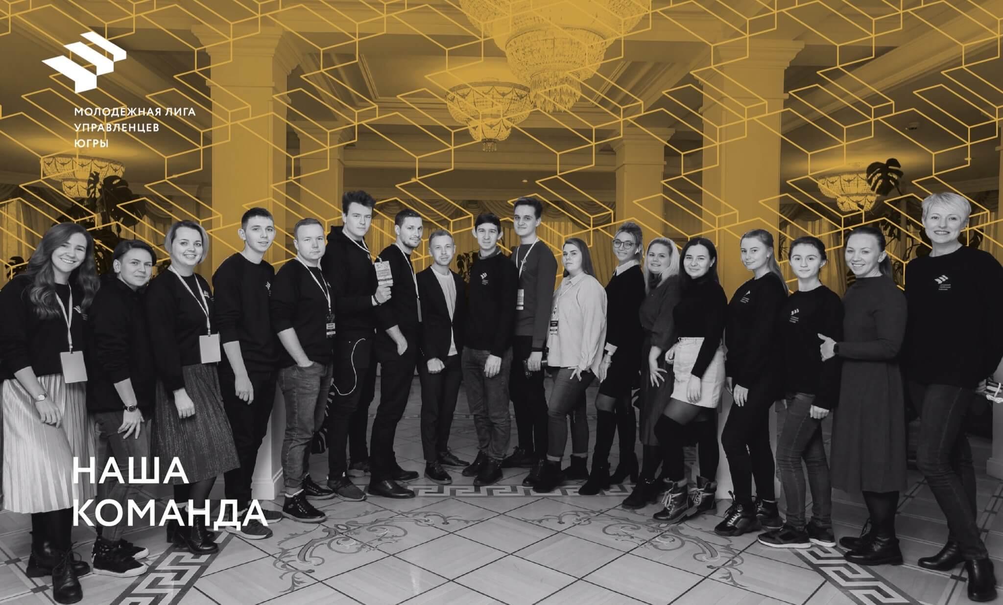 «Молодежная лига управленцев Югры» в Югорске