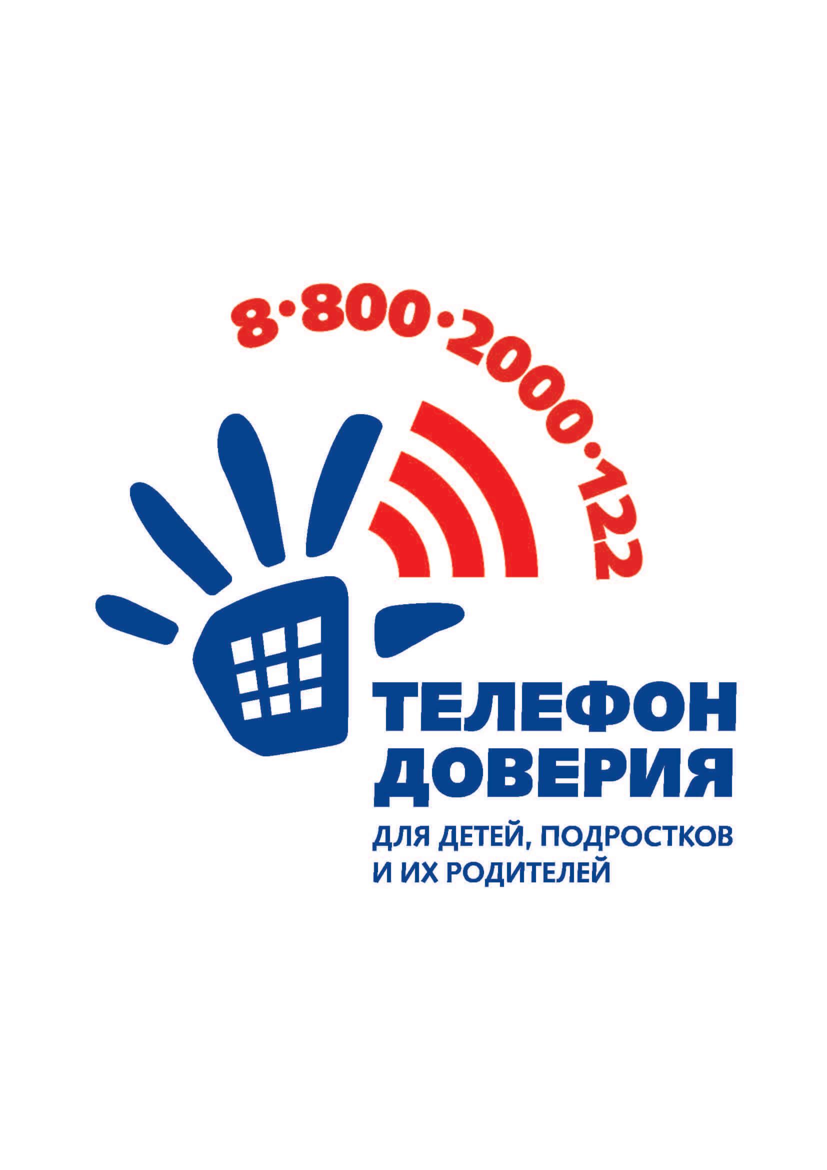 Акция на детском телефоне доверия «Не дай себя в обиду!»