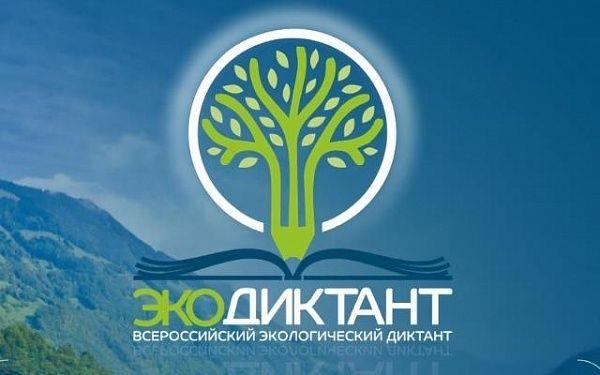 Югорчан приглашают к участию во всероссийском экологическом диктанте