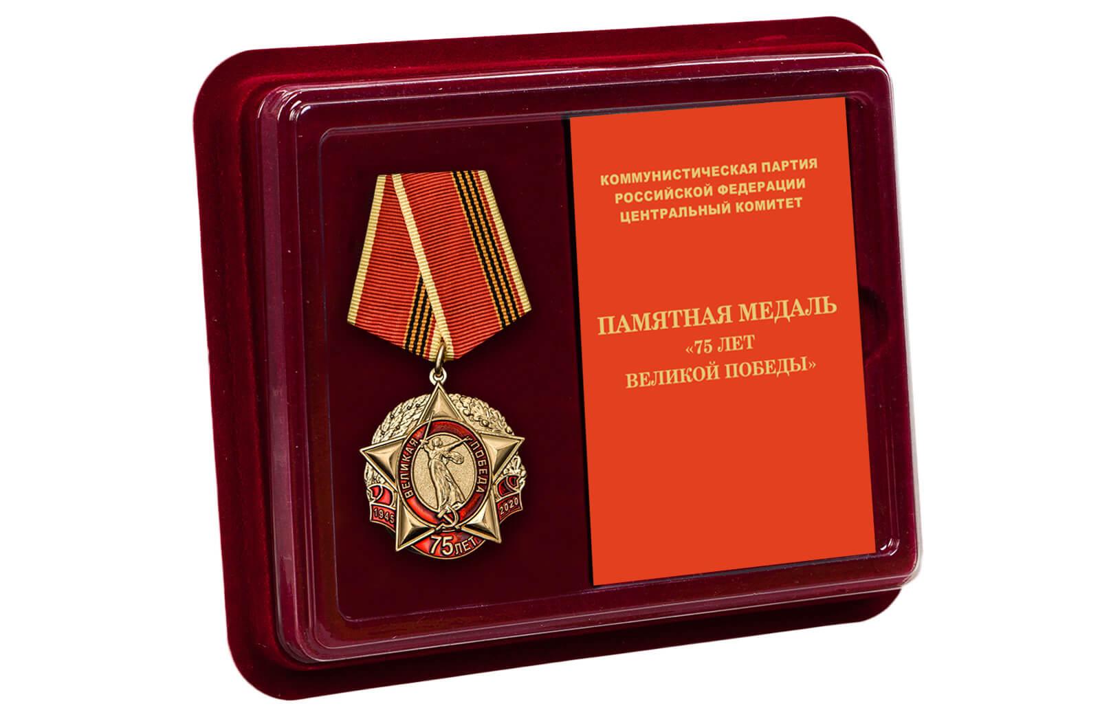 Руководитель поискового отряда «Каскад» награжден памятной медалью