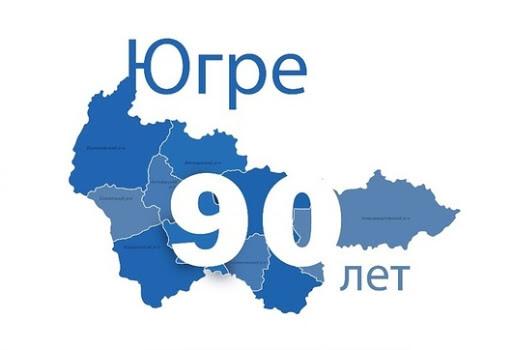 90 лет со дня образования ХМАО-Югры
