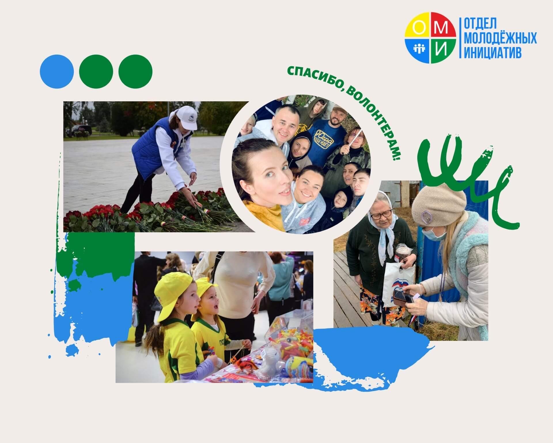 5 декабря – День волонтёра!