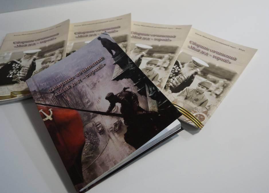 В Югре вышел сборник сочинений «Мой Дед-Герой!»