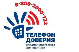 Если трудно позвони 8-800-2000-122