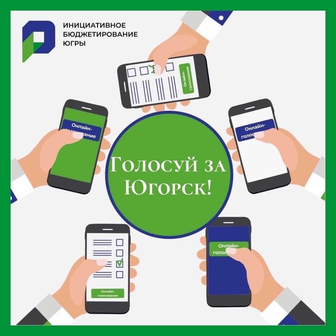 Голосуй за инициативные проекты Югорска