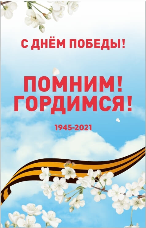 План мероприятий празднования 76-ой годовщины Победы в городе Югорске