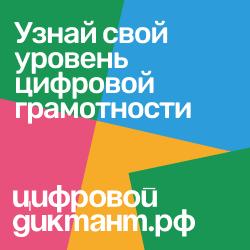 Акция «Цифровой Диктант»