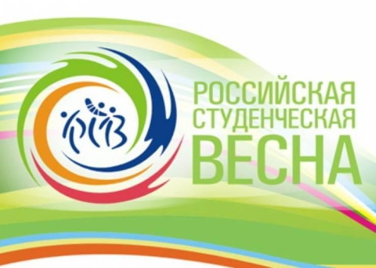 Всероссийский фестиваль «Российская студенческая весна- 2021г.»