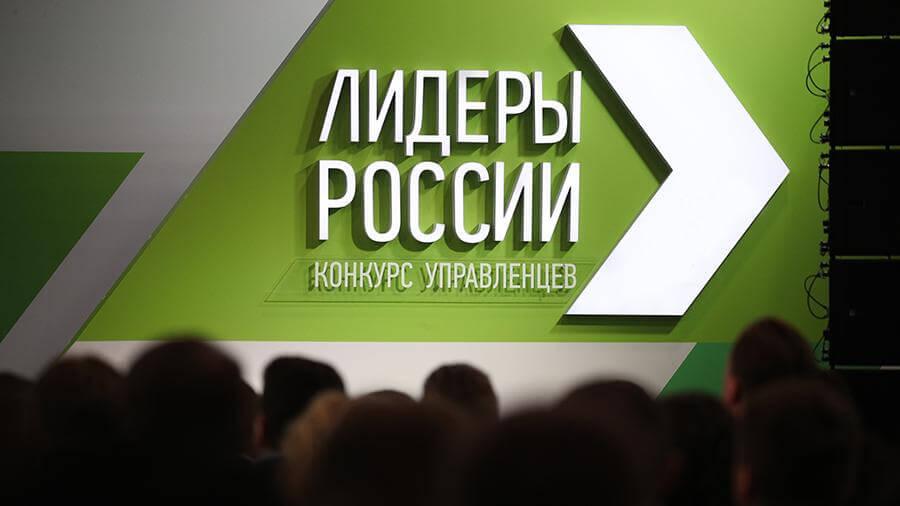 Всероссийский управленческий конкурс «Лидеры России»