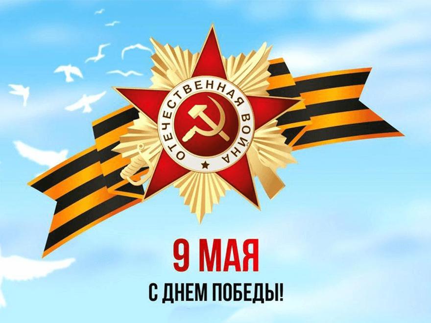План мероприятий к 76-ой годовщине Победы в ВОВ