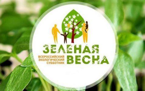 Экологический субботник «Зеленая весна – 2021»