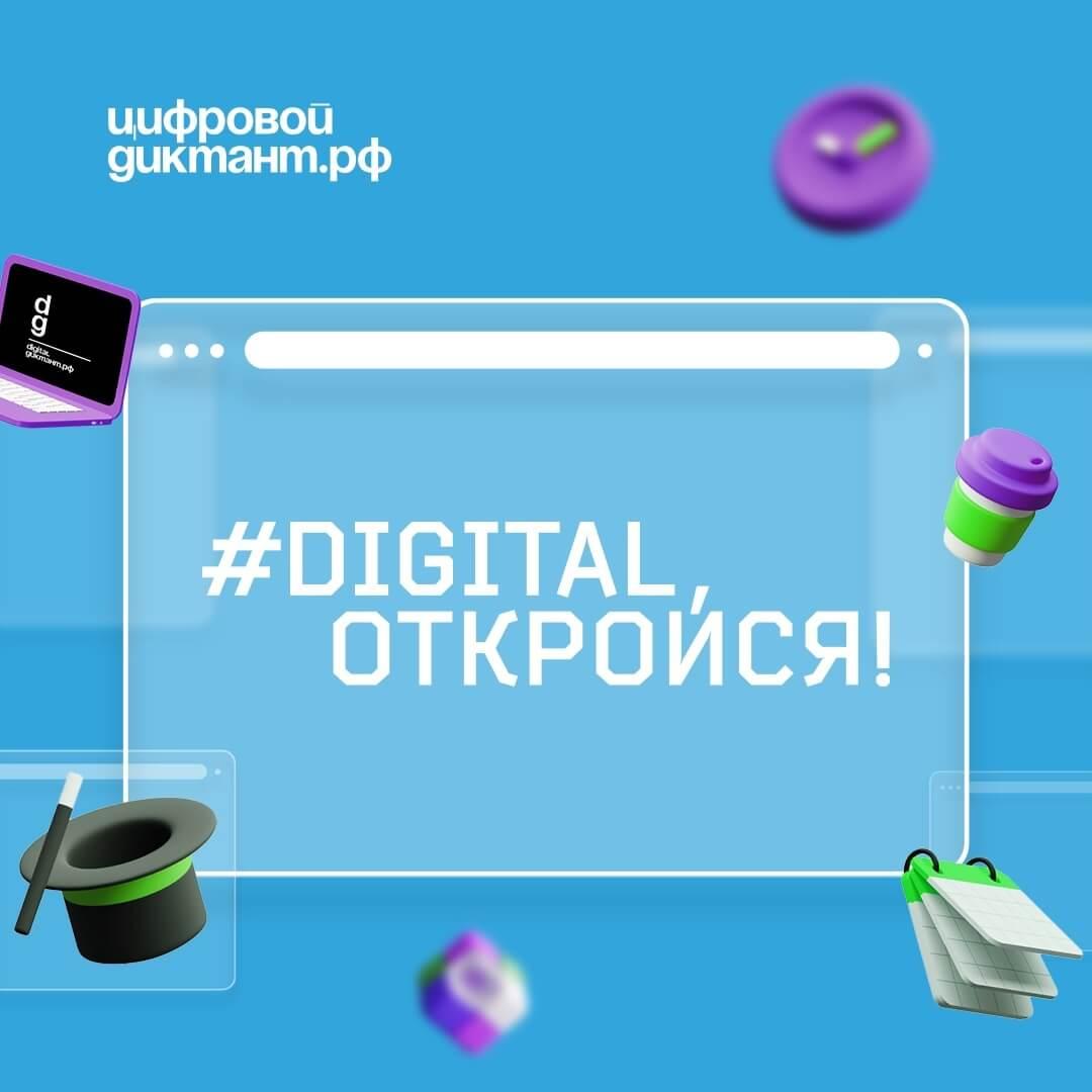 Цифровой диктант 2021г.