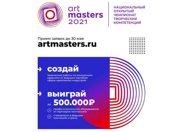 Чемпионат творческих компетенций «ArtMasters»