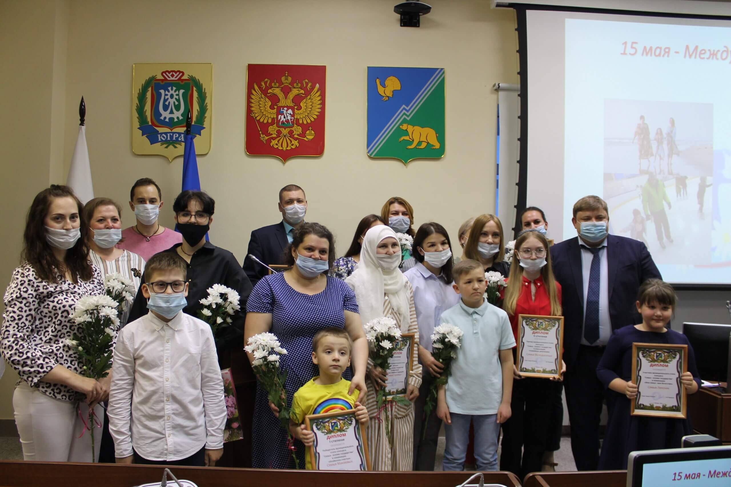 Награждение в окружном конкурсе «Семья — основа государства».