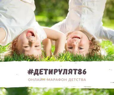 Марафон детства #Детирулят86