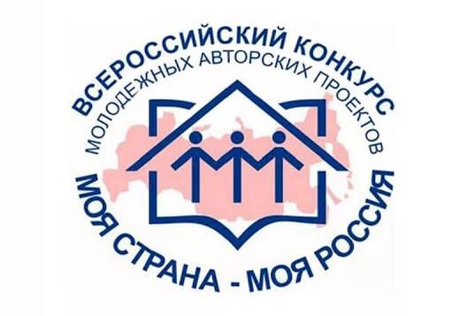 Всероссийский конкурс «Моя страна — Моя Россия»