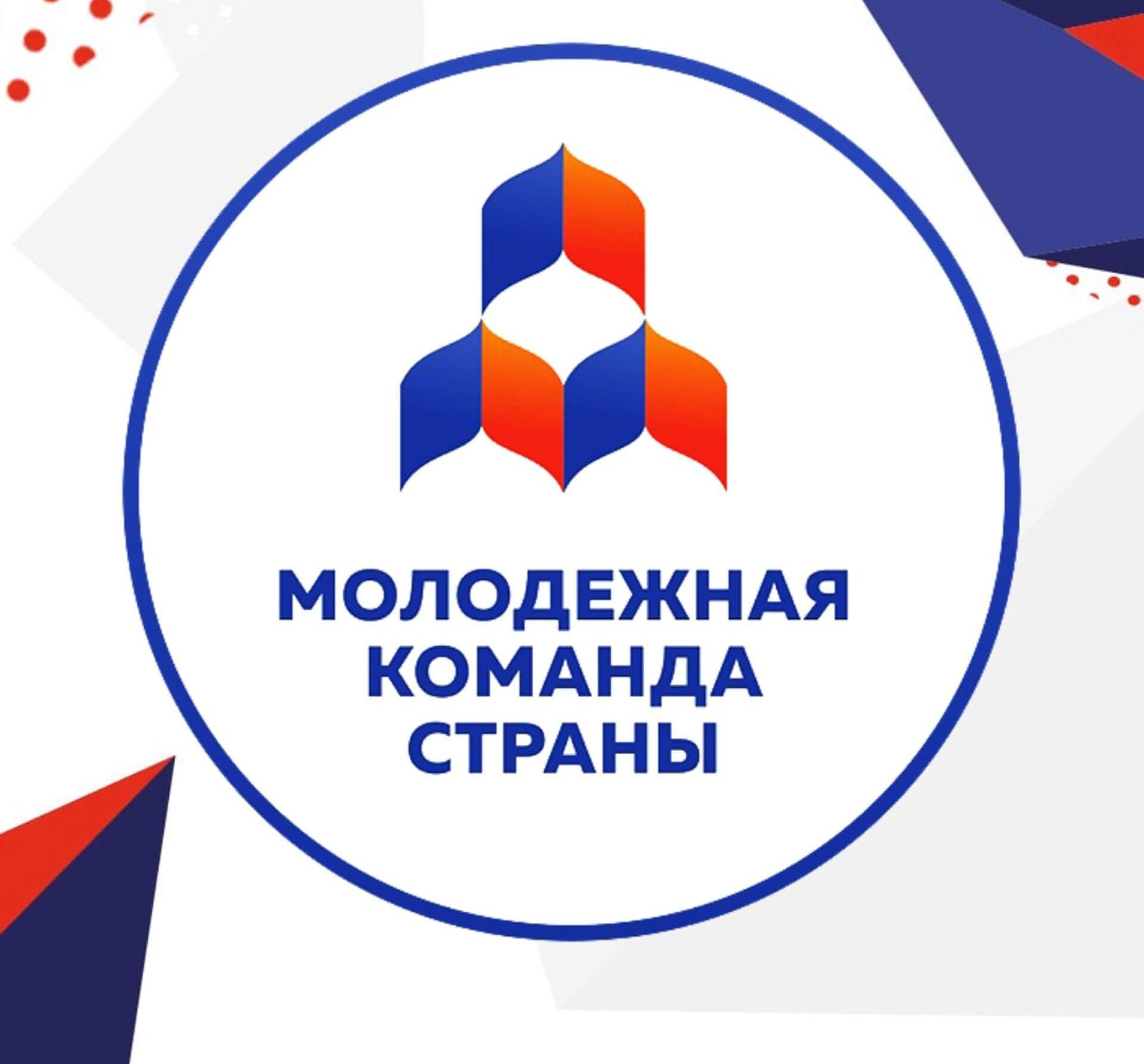 V Всероссийский форум «Молодежная команда страны»
