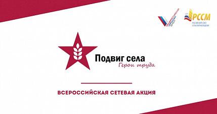 Югра присоединяется к сетевой акции «Подвиг села: Герои труда»