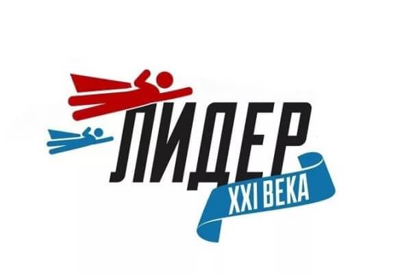 Окружной конкурс «Лидер XXI века» принимает заявки до 18 июня