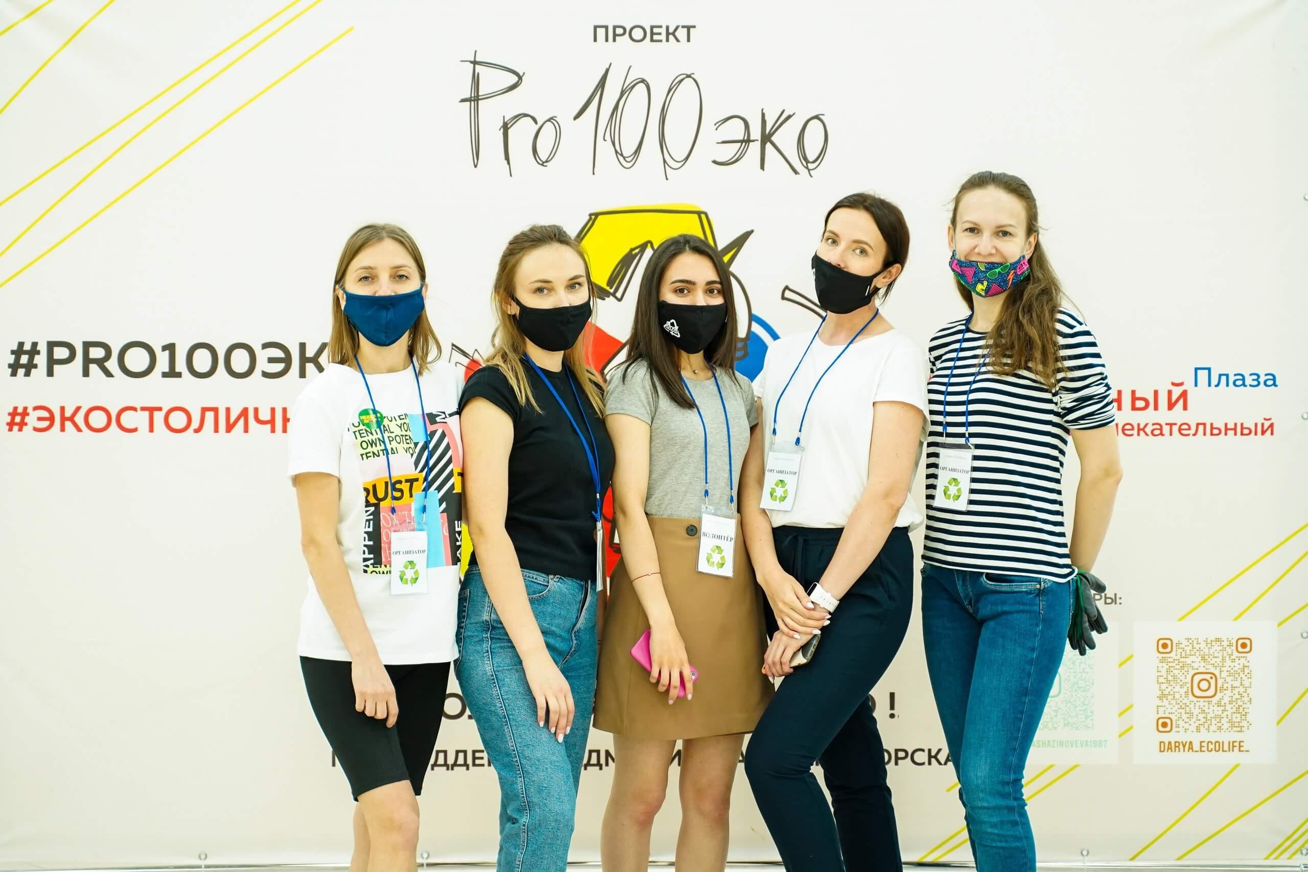 Акция РСО «Pro100эко»