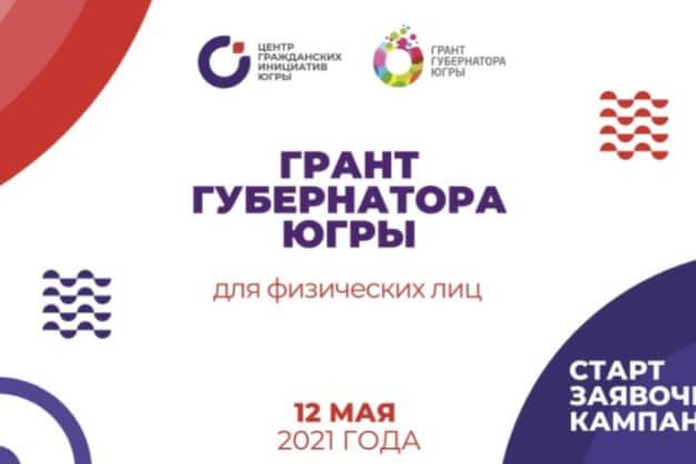 В Югре стартует конкурс по предоставлению грантов губернатора для физических лиц