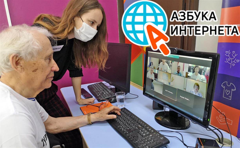 Проект «Азбука интернета» 50+