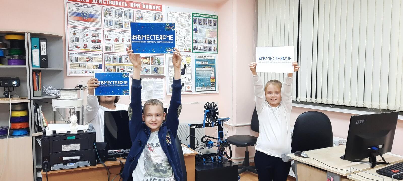 Всероссийский фестиваль #ВместеЯрче