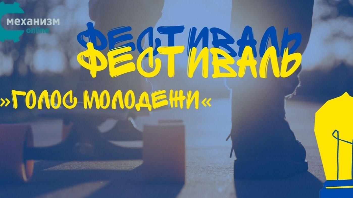 Всероссийский фестиваль «Голос молодежи»