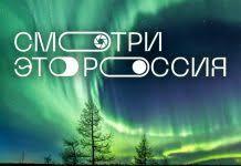 Всероссийский конкурс «Смотри, это Россия»