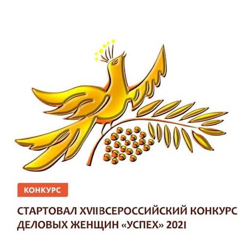XVII Всероссийский конкурс деловых женщин «Успех 2021»
